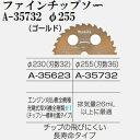マキタ(makita) A-35732 エンジン・充電式草刈機用 純正品 ファインチップソー φ255(刃数36)