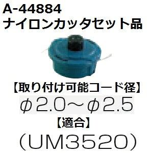 マキタ(makita) A-44884 純正品 UM3520用ナイロンカッタセット品 (ナイロンコードカッタ)