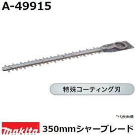 マキタ(makita) A-49915 純正品 生垣バリカン用 特殊コーティング仕様替刃 刃幅350mm (350mmシャーブレード)
