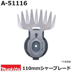 マキタ(makita) A-51116 純正品 芝生バリカン用 特殊コーティング仕様替刃 (110mmシャーブレード)