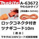 マキタ(makita) A-63672 純正品 ツナギコード 10m やわらかタイプ AC100Vツナギコードタイプ園芸機種専用 (旧A-56546…