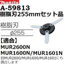 【MUR2600N/MUR1600N/MUR1601N専用】マキタ(makita) A-59813 純正品 樹脂刃255mmセット品