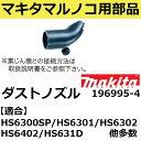 マキタ(makita) 196995-4 純正品 電気 充電マルノコ用ダストノズル単品 (電動充電丸ノコ 丸鋸用ダストノズル)
