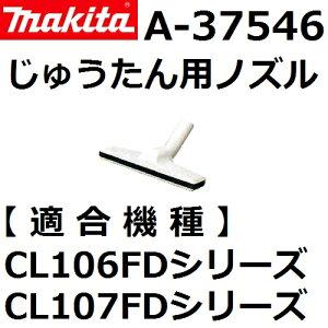 マキタ(makita) A-37546 充電式クリーナー用 じゅうたん用ノズル アイボリー (ジュータン/絨毯)【後払い不可】