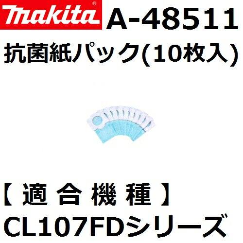 【全国450円メール便可*】マキタ(makita) A-48511 充電式クリーナー用 抗菌紙パック10枚入【後払い不可】(*ゆうパケット規定寸法を超過はご連絡/非対応品との併用及びあす楽不可)