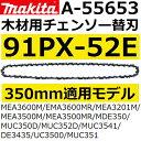 【全国450円メール便可*】マキタ(makita) 91PX-52E 350mm木材用チェーンソー替刃(A-55653 チェンソー替刃/チェーン刃/…