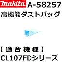 マキタ(makita) A-58257 充電式クリーナー用 高機能ダストバッグ単品【後払い不可】
