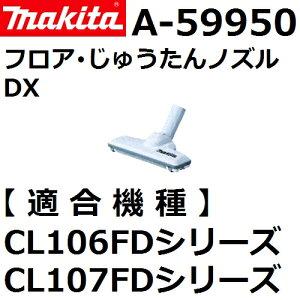 マキタ(makita) A-59950 充電式クリーナー用 フロア・じゅうたんノズルDX スノーホワイト (ジュータン/絨毯) 純正品【後払い不可】