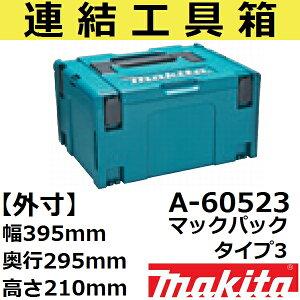 マキタ(makita) 【スマート収納ケース】 A-60523 連結工具箱単品 ボックス型タイプ3 (電動・充電・各種工具等に マックパック3)