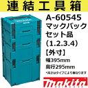 【スマート収納ケース】マキタ(makita) A-60545 連結工具箱セット ボックス型タイプ1 2 3 4 (電動・充電・各種工具等…