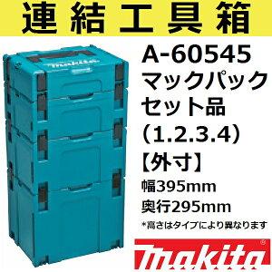 【スマート収納ケース】マキタ(makita) A-60545 連結工具箱セット ボックス型タイプ1 2 3 4 (電動・充電・各種工具等に マックパック1-4セット品)