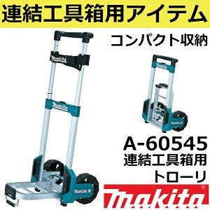 マキタ(makita) A-60648 連結工具箱(マックパック)専用トローリ(ワゴンや台車等運搬用品)