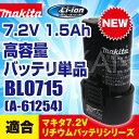 【最新モデル】マキタ(makita)純正品 BL0715 7.2V(1.5Ah) 高容量リチウムイオンバッテリ単品(A-61254)【後払い不可】