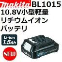 【セットばらし品】マキタ(makita) BL1015 10.8V 1.5Ah 小型軽量リチウムイオンバッテリ単品【後払い不可】