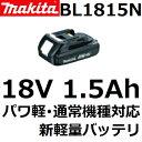 マキタ(makita)純正品 BL1815N 18V(1.5Ah) 軽量リチウムイオンバッテリ単品(A-60311 旧品番BL1815)【後払い不可】