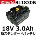 【在庫あり、即日発送可】マキタ(makita)純正品BL1830B18V(3.0Ah)スタンダードリチウムイオンバッテリ単品(A-60442旧品番BL1830)