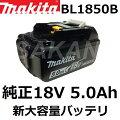 【在庫あり、即日発送可】マキタ(makita)純正品BL1850B18V(5.0Ah)大容量リチウムイオンバッテリ単品(A-59900)【後払い不可】