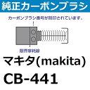 【全国450円メール便可*】マキタ(makita) CB-441(195022-4) 充電・電動工具用 純正品 普通カーボンブラシ(*ゆうパケッ…