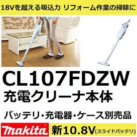 マキタ(makita) CL107FDZW 新10.8V充電式クリーナ本体のみ(リフォーム作業)【後払い不可】