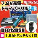【付属バッテリ 計1個】マキタ(makita) DF012DSH 7.2V充電式ペンドライバドリルセット 青 (DF012DSHXバッテリ1個仕様)