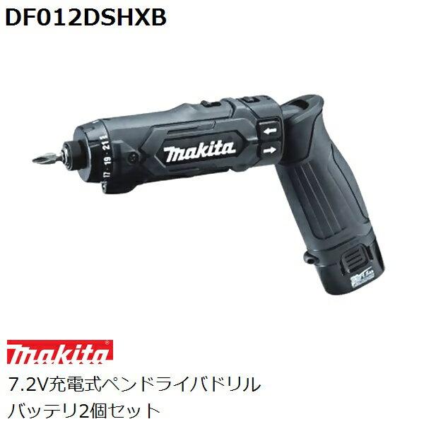 【予備バッテリ付属】マキタ(makita) DF012DSHB-SP 新7.2V充電式ペンドライバドリル スペシャルセット 黒【後払い不可】