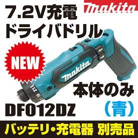 【最新モデル】マキタ(makita) DF012DZ 新7.2V充電式ペンドライバドリル本体のみ 青