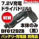 【最新モデル】マキタ(makita) DF012DZB 新7.2V充電式ペンドライバドリル本体のみ 黒【後払い不可】