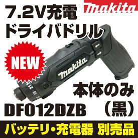 【最新モデル】マキタ(makita) DF012DZB 新7.2V充電式ペンドライバドリル本体のみ 黒