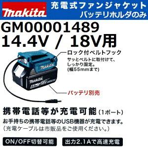 マキタ(makita) GM00001489 14.4V / 18Vバッテリ用ホルダー 2018年-2016年充電式ファンジャケット専用 (空調服/扇風機付き作業服)