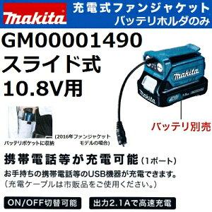 マキタ(makita) GM00001490 スライド式10.8Vバッテリ用ホルダー 2018年-2016年充電式ファンジャケット専用 (空調服/扇風機付き作業服)