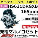 マキタ(makita) HS631DRGXB 18V充電式マルノコセット 165mm 黒 (充電丸ノコ 丸鋸)【後払い不可】