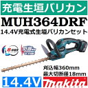 【在庫あり】マキタ(makita) MUH364DRF 14.4V充電式生垣バリカンセット 刈込幅360mm 最大切断径18mm【後払い不可】