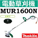 マキタ(makita) MUR1600N 電動草刈機 ループハンドルタイプ 金属刃付属(旧品番MUR1600)【後払い不可】
