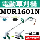マキタ(makita) MUR1601N 電動草刈機 ループハンドルタイプ ナイロンコード 金属刃付属(旧品番MUR1601)【後払い不可】