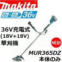 【メーカー欠品中】マキタ(makita) MUR365DZ 18V+18Vシリーズ 36V充電式草刈機本体のみ Uハンドル【後払い不可】