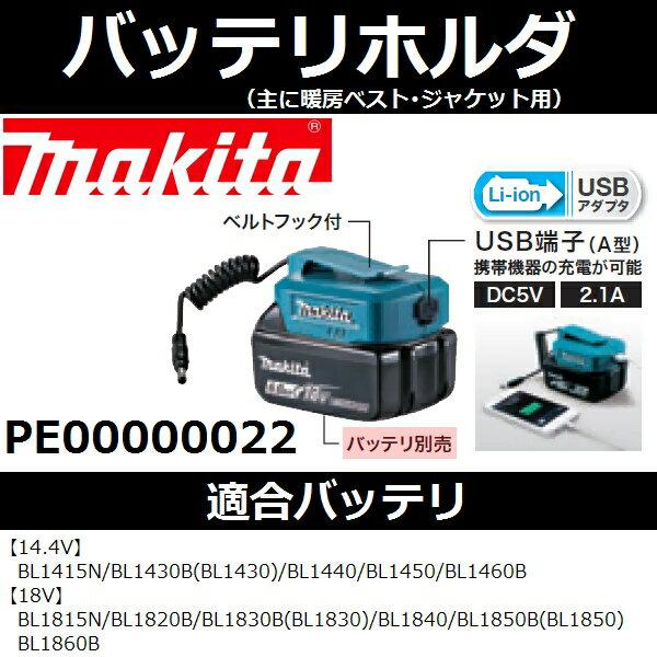 【主に暖房ベスト・ジャケット用】マキタ(makita) 14.4/18V用 USB端子付きバッテリホルダ PE00000022 (暖房関連商品)【後払い不可】