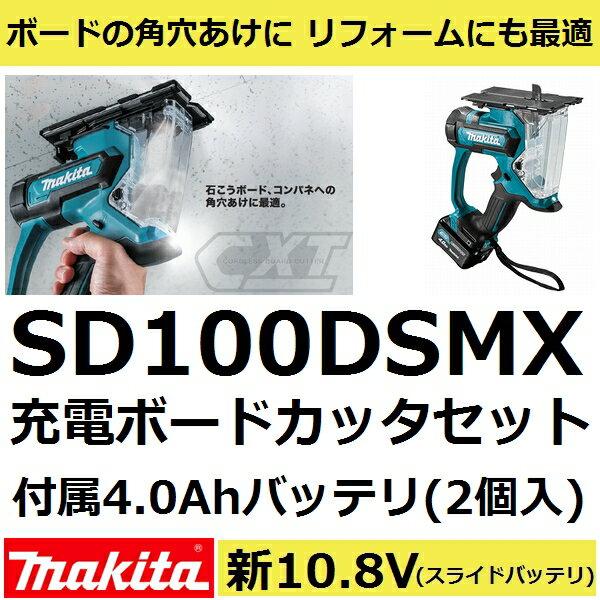マキタ(makita) SD100DSMX 新10.8V充電式ボードカッターセット(角穴カッタ/リフォーム作業)【後払い不可】