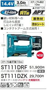 マキタ(makita) ST111DRF充電式タッカ ステープル幅(RT線)10mm(青)バッテリBL1430充電器DC18RCケース付14.4V/3.0h【後払い不可】