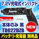【最新モデル】マキタ(makita) TD022DZB 新7.2V充電式ペンインパクトドライバ本体のみ 黒【後払い不可】