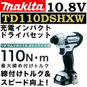 【女性にも優しい仕様で新登場】マキタ(makita) TD110DSHXW 10.8V充電式インパクトドライバセット CXTカラー:白【後…