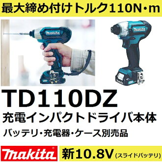 Makita (makita) TD 110 DZ 10.8 V Rechargeable impact driver body only CXT color: Blue