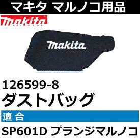 マキタ(makita) 純正品 SP601D用ダストバッグ 126599-8【後払い不可】