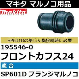 マキタ(makita) 純正品 SP601D用フロントカフス24 195546-0【後払い不可】