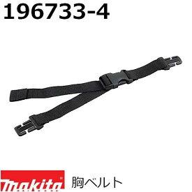 マキタ(makita) ブロワ/集じん機用アクセサリ 純正品 胸ベルト 196733-4