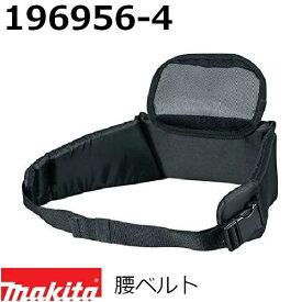 マキタ(makita) ブロワ/集じん機用アクセサリ 純正品 腰ベルト 196956-4