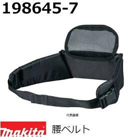 マキタ(makita) ブロワ/集じん機用アクセサリ 純正品 腰ベルト 198645-7