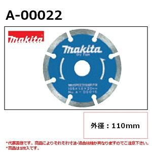 【ディスクグラインダ/サンダ・各種カッタ用】 マキタ(makita) セグメント 外径110mm A-00022 ダイヤモンドホイール 1枚入 ※画像は代表画像です。寸法表をご確認ください。 【後払い不可】