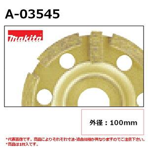 【ディスクグラインダ/サンダ・各種カッタ用】 マキタ(makita) 平S字型(研削用) 外径100mm A-03545 ダイヤモンドホイール 1枚入 ※画像は代表画像です。寸法表をご確認ください。 【後払い不可】