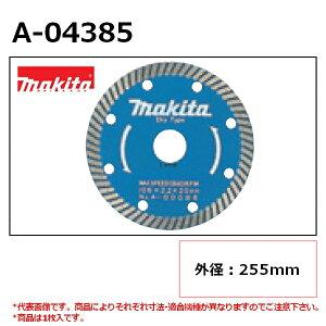 【ディスクグラインダ/サンダ・各種カッタ用】 マキタ(makita) 波型 外径255mm A-04385 ダイヤモンドホイール 1枚入 ※画像は代表画像です。寸法表をご確認ください。 【後払い不可】