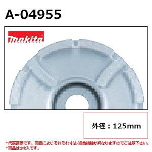 【ディスクグラインダ/サンダ・各種カッタ用】 マキタ(makita) 平S字型(研削用) 外径125mm A-04955 ダイヤモンドホイール 1枚入 ※画像は代表画像です。寸法表をご確認ください。 【後払い不可】
